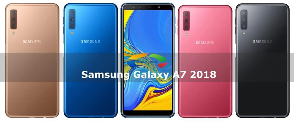 سعر ومواصفات موبايل Samsung Galaxy A7 2018