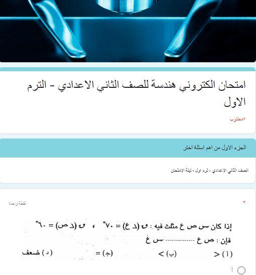 اختبار هندسة الكترونى  للصف الثاني الإعدادي ترم اول 2021