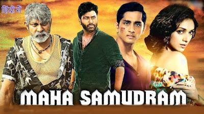 Maha Samudram 2021 Full Movie Download in Hindi 480p movierulz isaimini