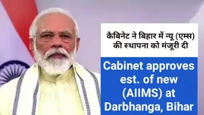 Cabinet approves establishment of new AIIMS at Darbhanga, Bihar Quick Highlights