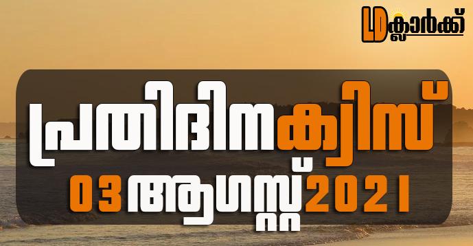 Kerala PSC   03 Aug 2021   Online LD Clerk Exam Preparation - Quiz-82