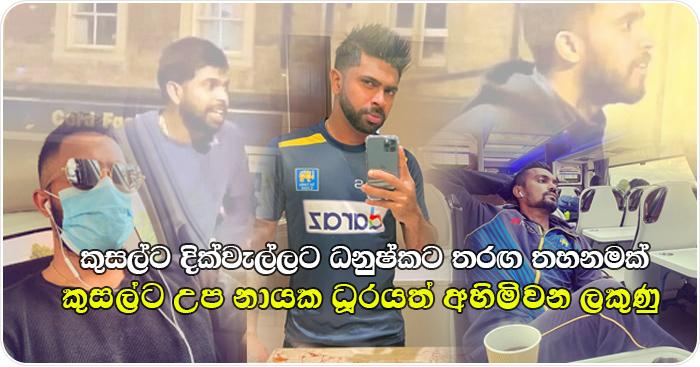 cricket ban for dikwella and kusal
