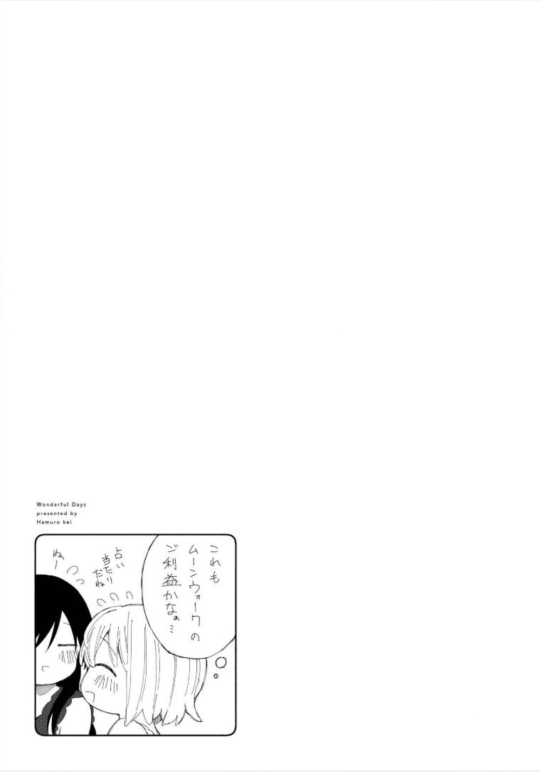 Tsurezure Biyori - หน้า 13