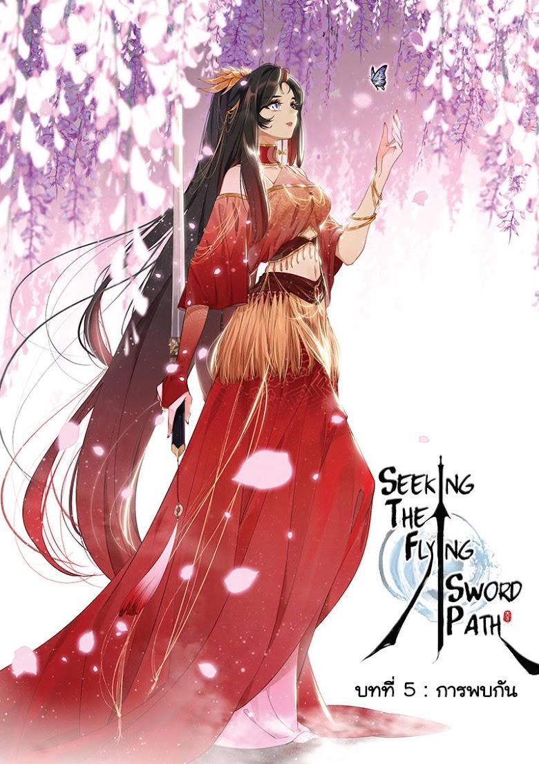 Seeking the Flying Sword Path - หน้า 2