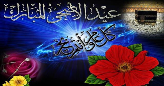 تهنئة عيد الأضحى المبارك رسائل وصور لتهنئة الأهل والأصدقاء بمناسبة عيد الاضحى 2020