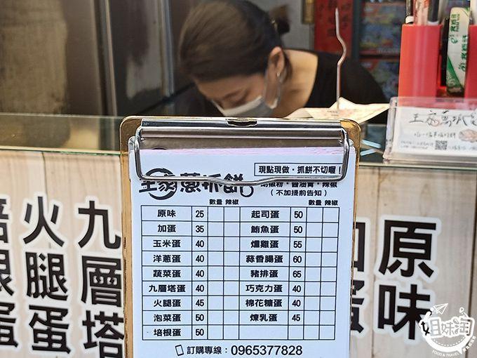 王家蔥抓餅菜單