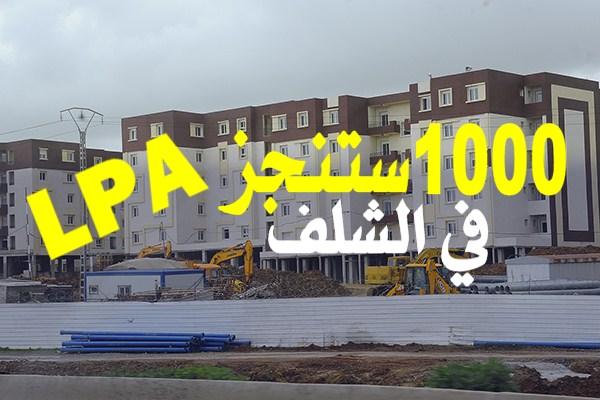 1000سكنية من صيغة LPA ستنجز في الشلف