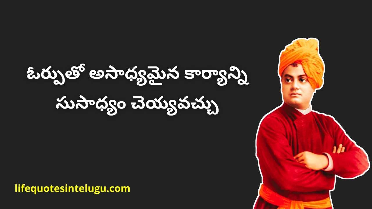 Swami Vivekananda Telugu Quotes