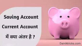 Saving Account और Current Account में क्या अंतर है ?
