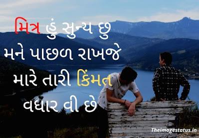 Dosti Suvichar Gujarati