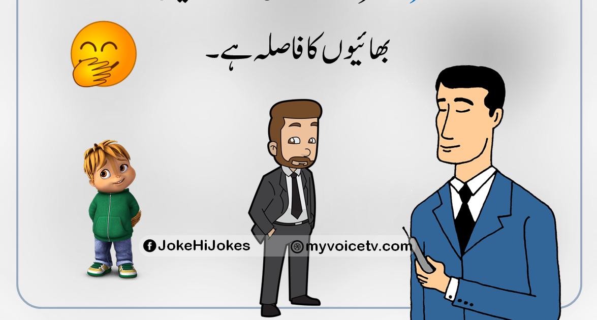 Urdu Joke  – mera Door ka bhai  hahah  …  #Urdu_Lateefa …☺..