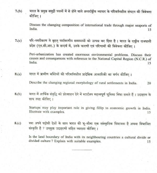 Download PDF for upsc geography optional question paper