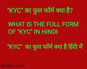 KYC KA FULL FORM KYA HAI, KYC KA FULL FORM IN HINDI