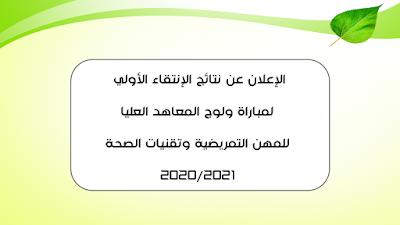 الإعلان عن نتائج الإنتقاء الأولي لمباراة ولوج المعاهد العليا للمهن التمريضية وتقنيات الصحة 2020/2021