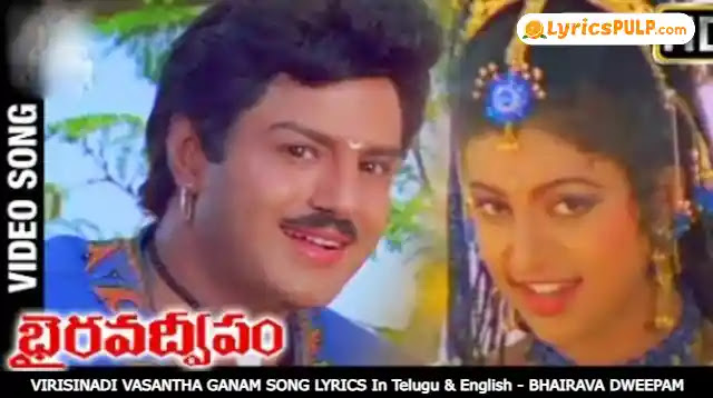 VIRISINADI VASANTHA GANAM SONG LYRICS In Telugu & English - BHAIRAVA DWEEPAM Lyrics