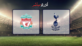 مشاهدة مباراة ليفربول وتوتنهام بث مباشر 01-06-2019 دوري أبطال أوروبا