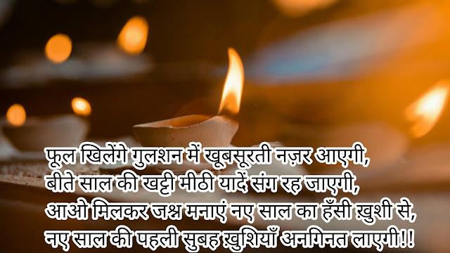 Happy New Year 2020 Shayari [ Love Status]
