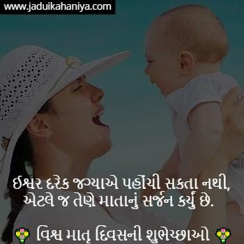 Mothers Day Gujarati Suvichar