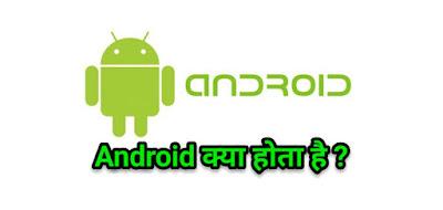 Android क्या होता है
