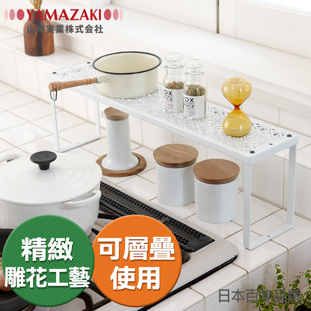Kirie典雅雕花單層架(白) 山崎收納 Yamazaki 廚房收納 置物架