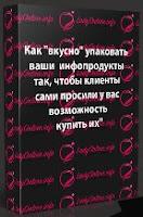 http://www.iozarabotke.ru/2017/07/sozdanie-i-upakovka-infoproduktov.html
