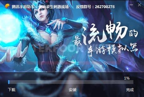 تحميل المحاكي الصيني جيم لوب Game loop برابط مباشر 2021