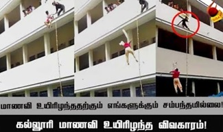 Coimbatore college girl death