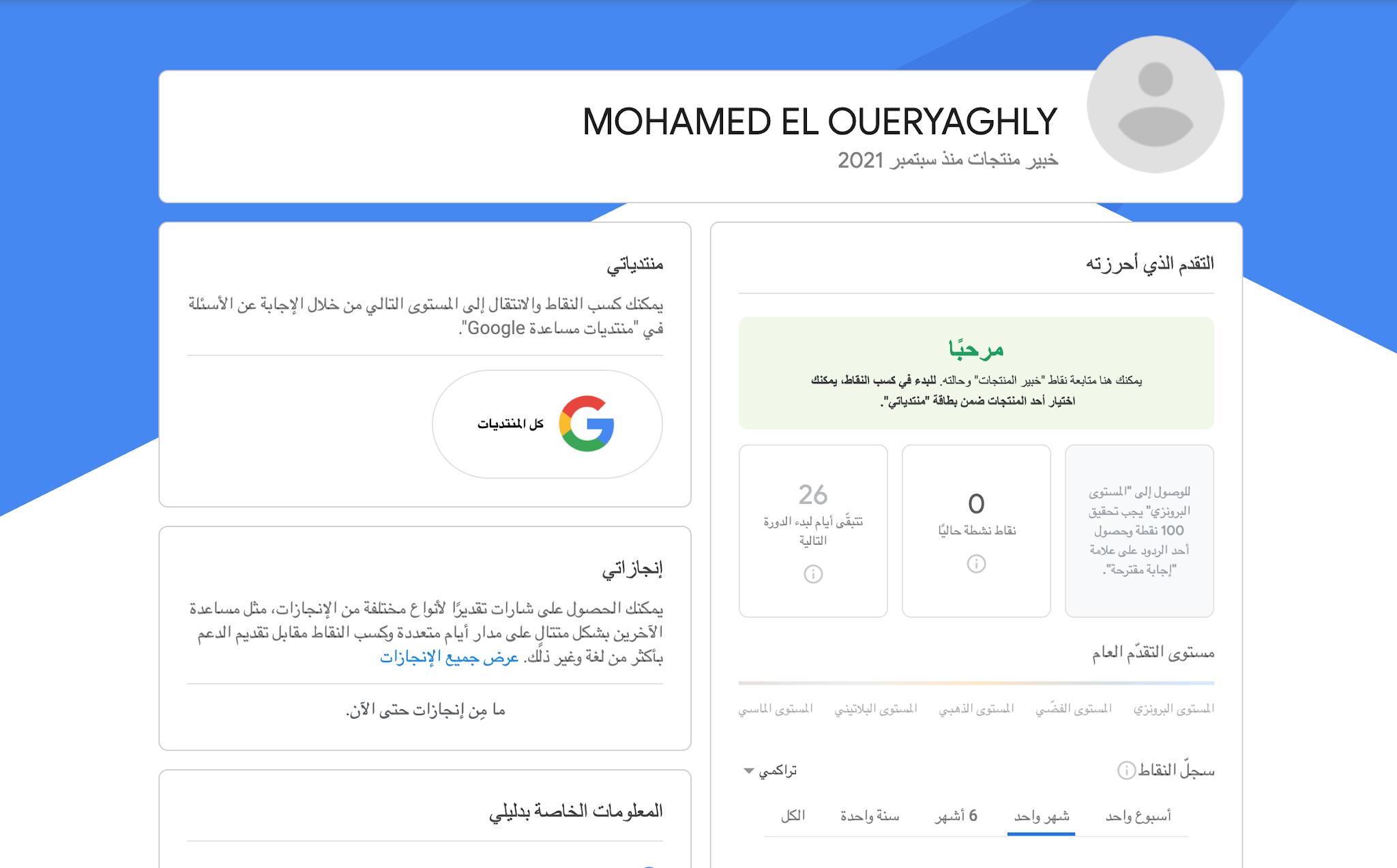 لقطة شاشة من الملف الشّخصي لبرنامج خبراء منتجات Google