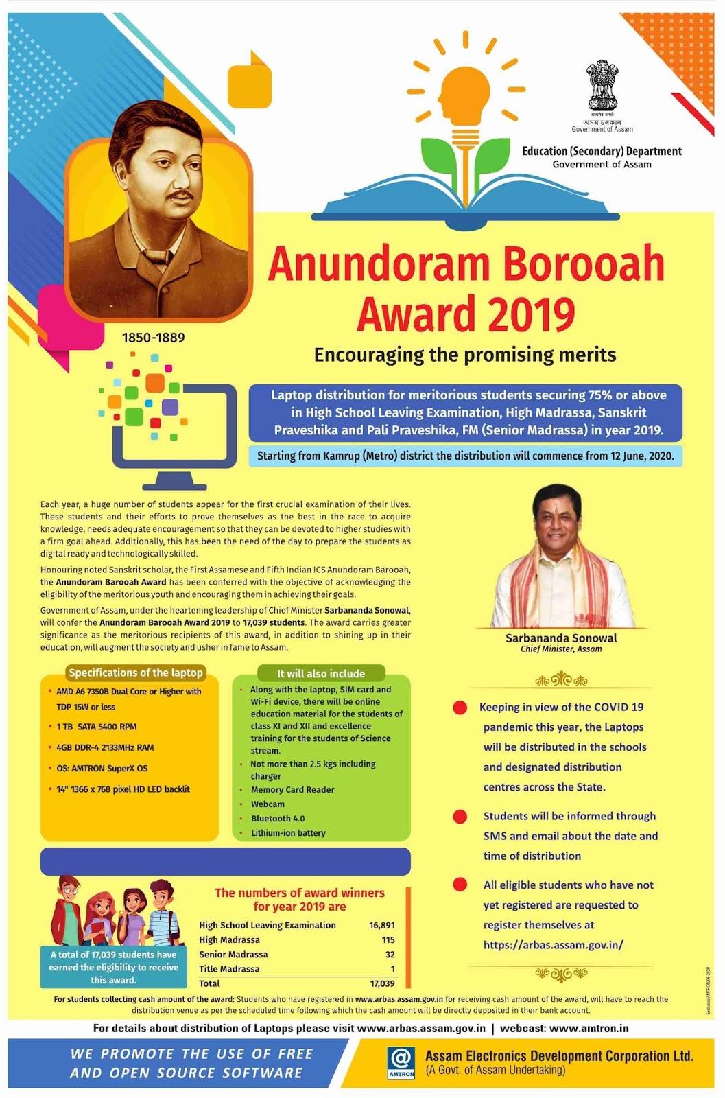 Anundoram Borooah Award Scheme 2019: Download District Wise Distribution Schedule @ Arbas.Assam.Gov.In