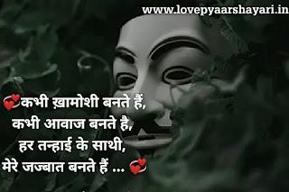 Shayari for khamoshi