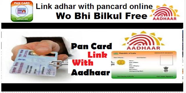 Link Aadhaar With Pan Card Online Wo Bhi Bilkul Free bss 5min