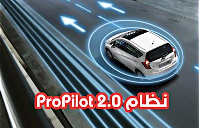 ماهو نظام  المساعد البروبيلوت ProPILOT Assist 2.0 ماهو نظام ProPILOT Assist 2.0 من نيسان Nissan