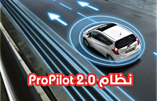 ماهو نظام  المساعد البروبيلوت ProPILOT Assist 2.0