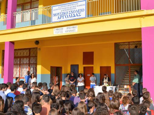 Διαμαρτυρία μαθητών του Μουσικού Σχολείου Αργολίδας