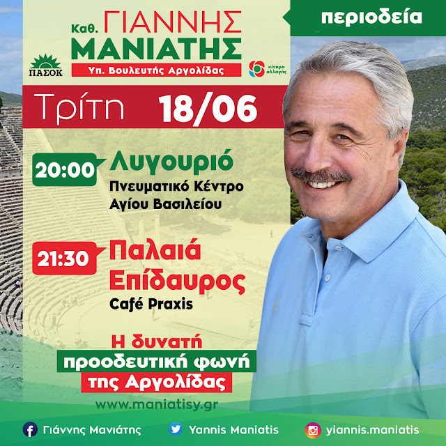 Περιοδεία Γιάννη Μανιάτη σε Λυγουριό, Παλαιά Επίδαυρο (Τρίτη, 18.06.2019)