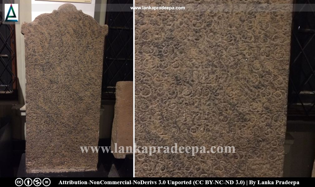 Devinuwara slab inscription of Vijayabahu VI