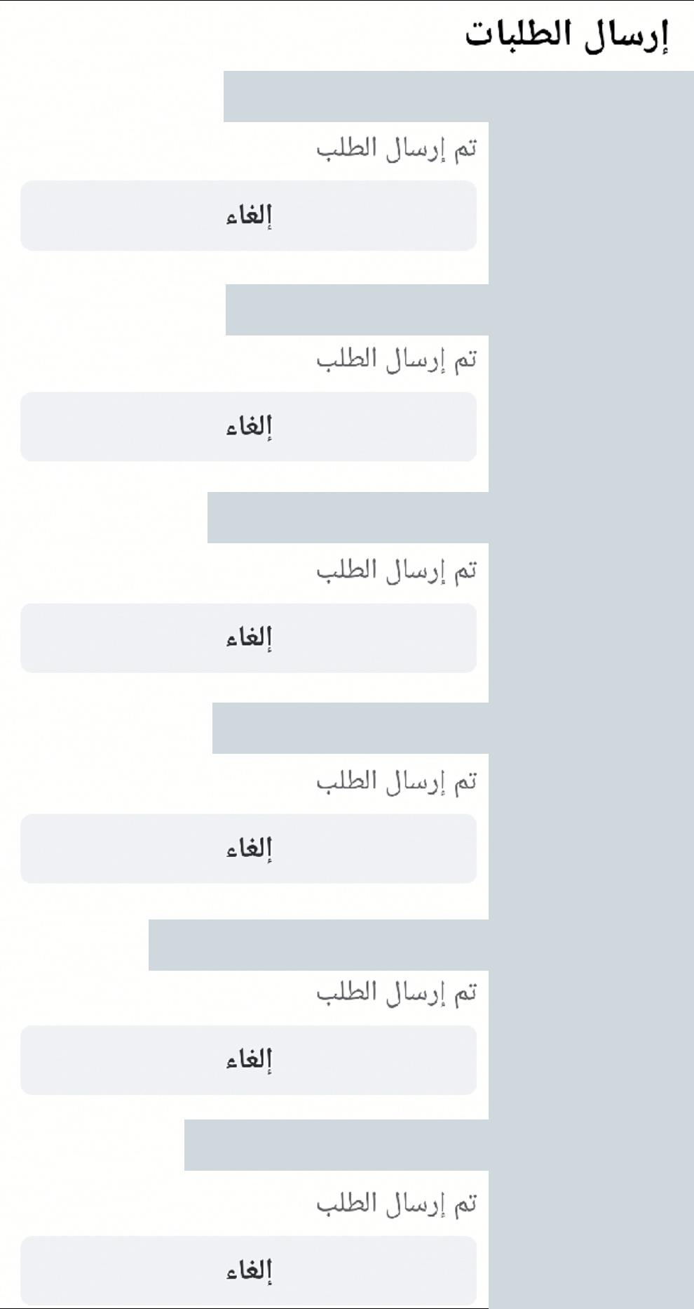 كيفية الغاء طلبات الصداقة التي أرسلتها ولم يتم قبولها