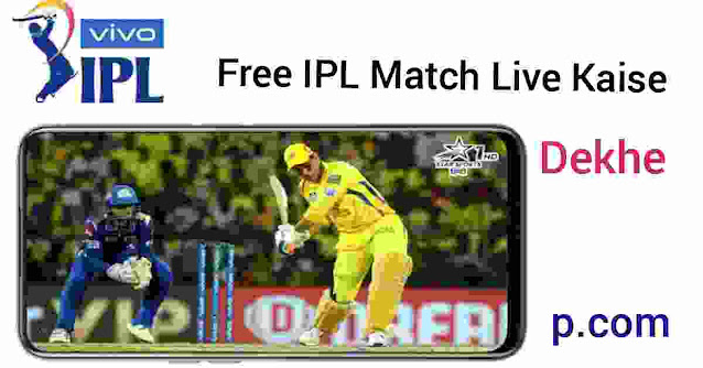 Free-IPL-Match-Live-Kaise-dekhe