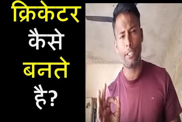 क्रिकेटर कैसे बनते है | Cricketer Kaise Bane In Hindi