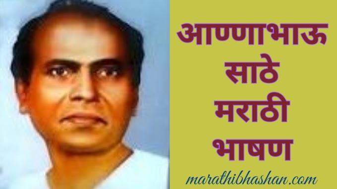 अण्णाभाऊ साठे जयंती मराठी माहिती | अण्णाभाऊ साठे मराठी भाषण| marathi hindi english bhashan