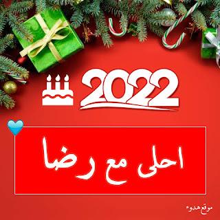 2022 احلى مع رضا