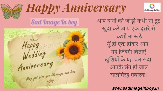 happy anniversary images | happy wedding anniversary images download
