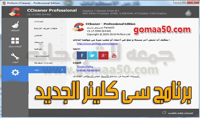 برنامج سى كلينر الجديد  CCleaner Professional Slim 5.60.7307