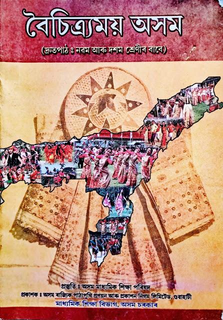 Class 9 & 10 Assamese Diverse Assam Book
