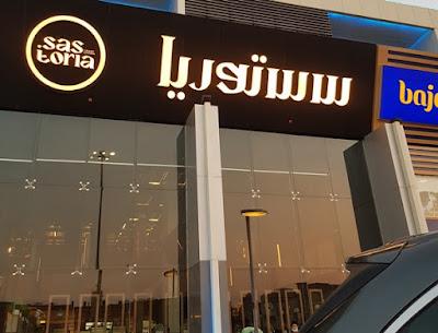 مطعم سستوريا الارمني | المنيو ورقم الهاتف واوقات العمل