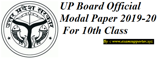 UP Board Last Year Question Paper by examsupporter.xyz