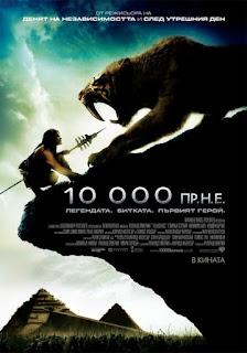 10,000 BC / 10 000 пр.н.е. (2008)