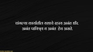 720+ Marathi Whatsapp Status | Motivational Suvichar in Marathi