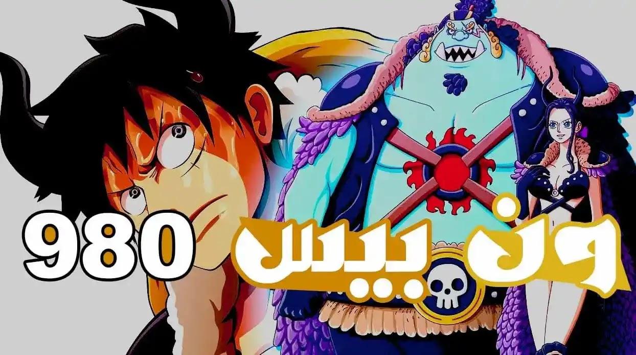 تحميل فصولمانجا One Piece حصريا