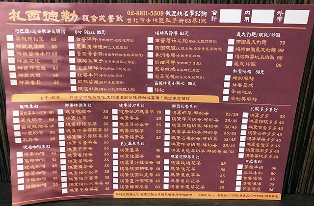 札西德勒複合式餐飲菜單~台北士林素食、異國素食料理